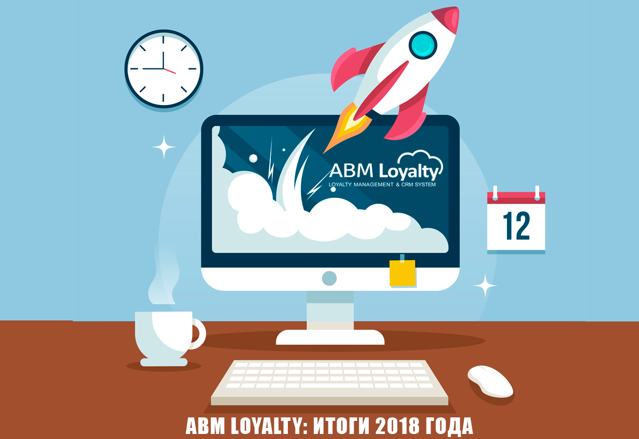 ABM LOYALTY: Чем запомнился 2018 год?